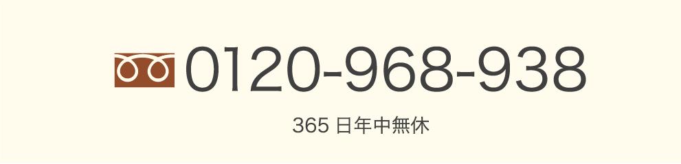 富山県黒部市・共和ホーム「モッカの家」のお問い合わせはこちら