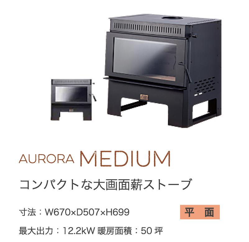 コンパクトな大画面薪ストーブ「AURORA MEDIUM」