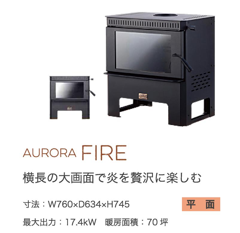 薪ストーブ「オーロラ」FIRE 横長の大画面で炎を贅沢に楽しむ