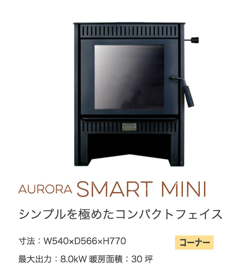 シンプルを極めたコンパクトフェイス「AURORA SMART MINI」