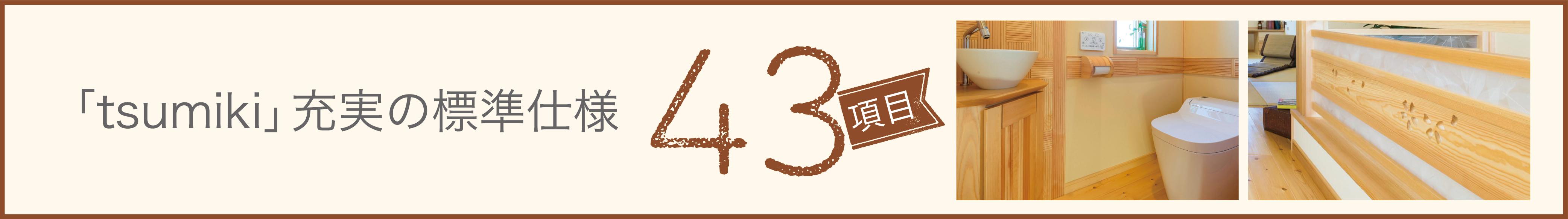 無垢材の家「モッカの家・tsumiki(つみき)」の標準仕様