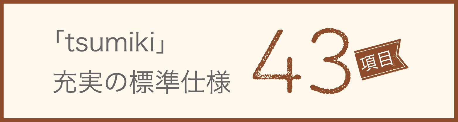 ムクの家「モッカの家・tsumiki(つみき)」の標準仕様