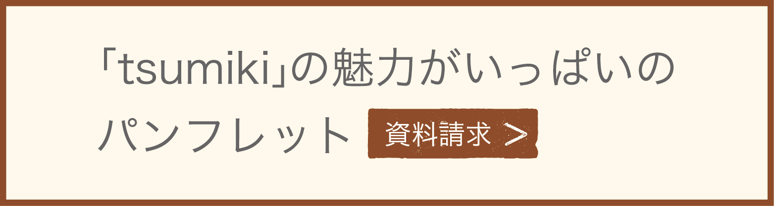 無垢材の家「tsumiki(つみき)」の魅力がいっぱいのパンフレットをプレゼント