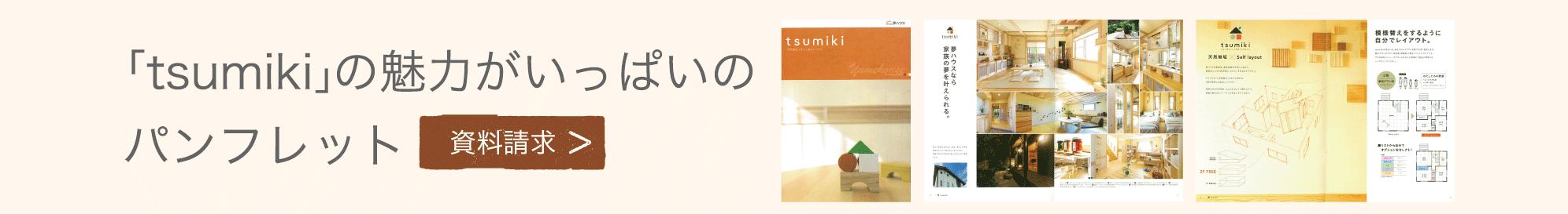 無垢材の家「モッカの家・tsumiki(つみき)」の魅力がいっぱいのパンフレットをプレゼント