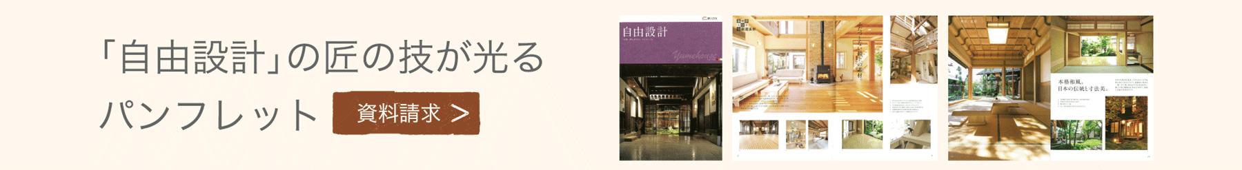 富山県黒部市の共和ホーム・モッカの家「自由設計」の匠の技が光るパンフレットをプレゼントいたします。