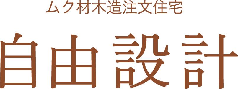 富山県黒部市の無垢材木造注文住宅「自由設計」