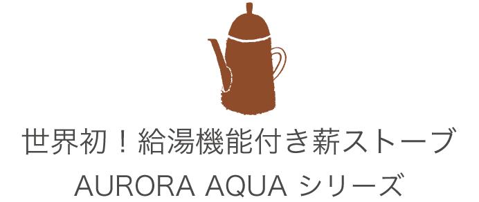 世界初!給湯機能付き薪ストーブ AURORA AQUA シリーズ