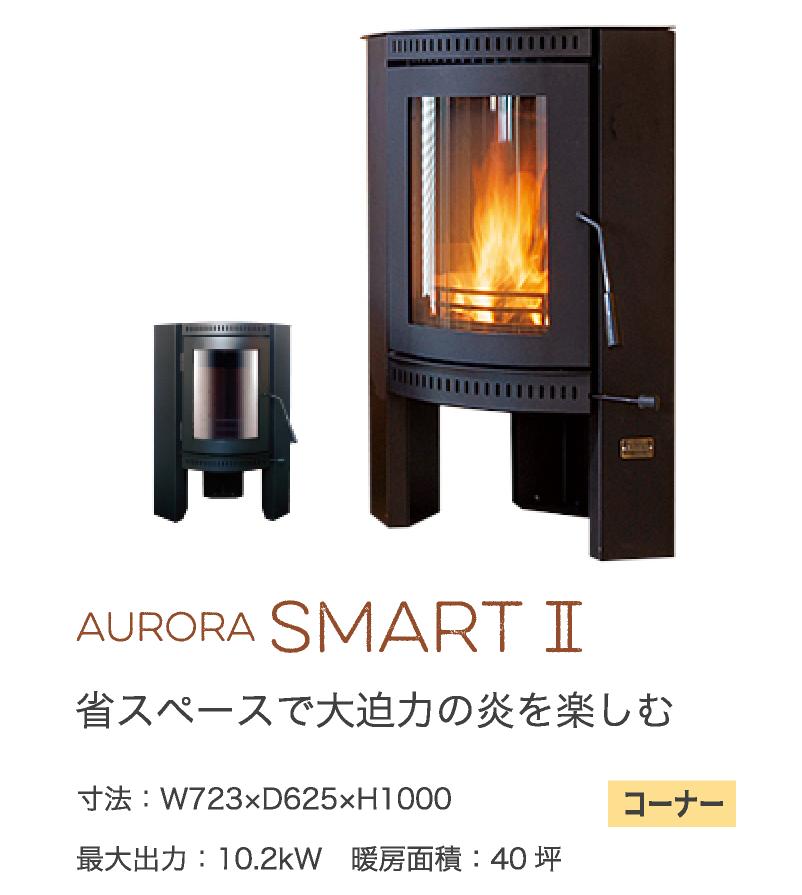 省スペースで大迫力の炎を楽しむ「AUROA SMART 2」