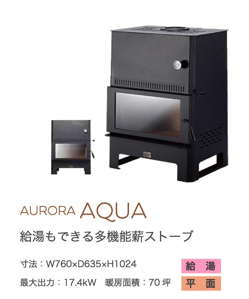 給湯もできる多機能薪ストーブ「AURORA AQUA」