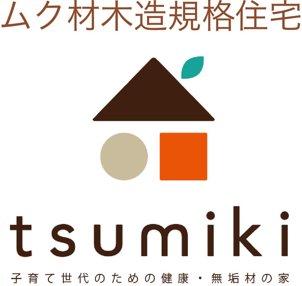 無垢材木造規格住宅「tsumiki」(つみき)子育て世代のための健康・無垢材の家