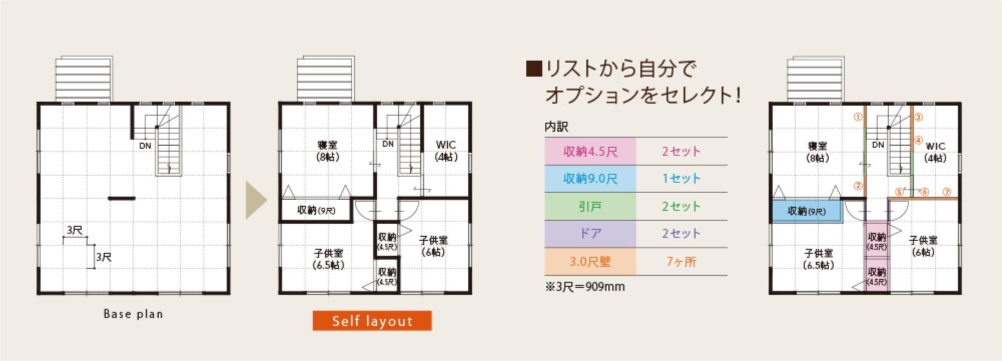モッカの家「tsumiki」(つみき)の間取り1