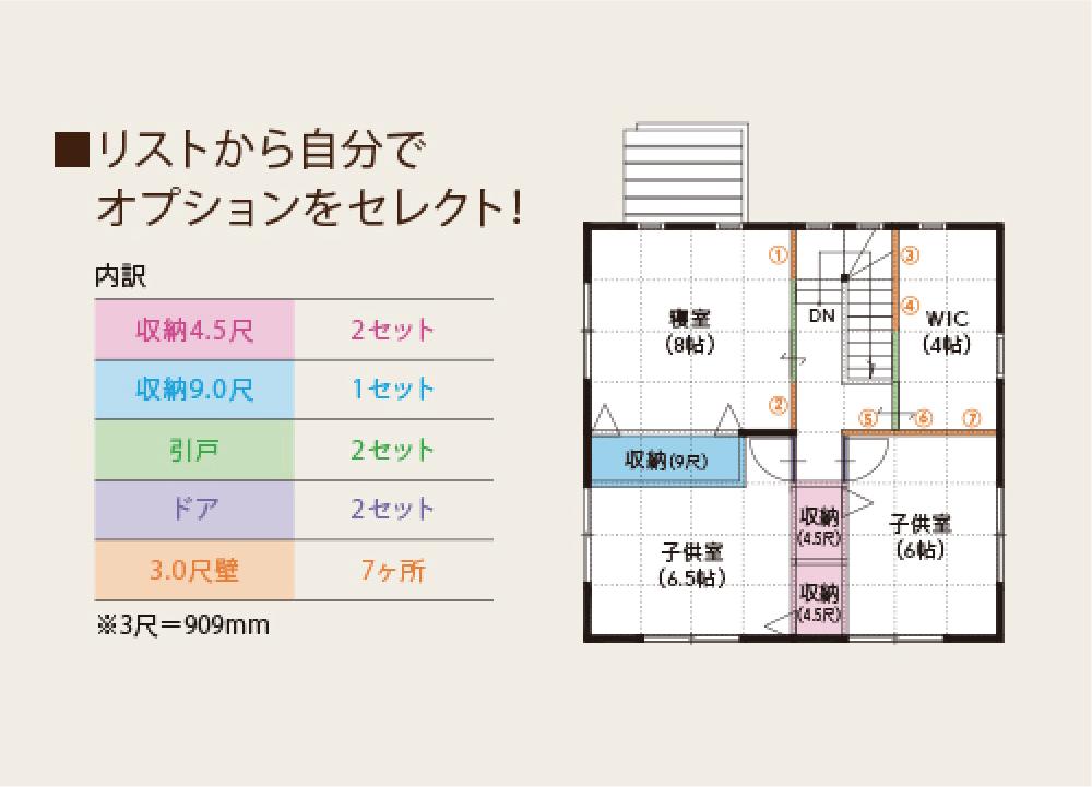 モッカの家「tsumiki」(つみき)の間取り3