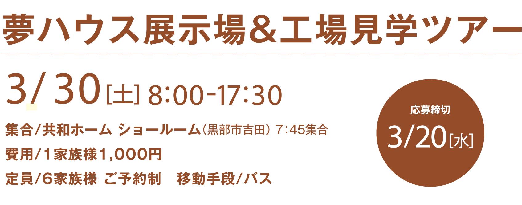 夢ハウス展示場&工場見学ツアー 2019年3月30日(土)8:00〜17:30
