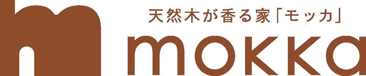 富山県黒部市で創業70年の共和ホーム提供。天然木が香る無垢材の家「mokka」(モッカ)